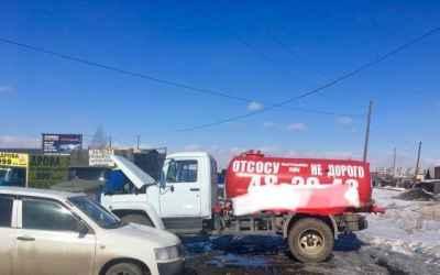 Ассенизатор Откачка сливных Ям - Астрахань