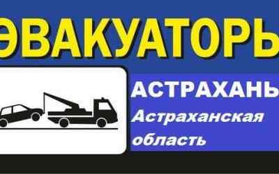 Эвакуатор в Астрахани - Астрахань