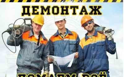 Демонтажные работы,снос стен,стяжки - Астрахань, цены, предложения специалистов