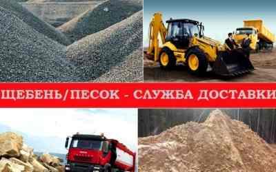 Доставка(песок щебень глина грунт навоз) - Астрахань, цены, предложения специалистов