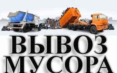 Вывоз мусора - Астрахань, цены, предложения специалистов