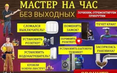 Мастер на час - Астрахань, цены, предложения специалистов