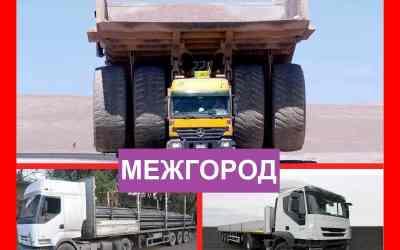 Трал аренда трала Перевозка спецтехники - Астрахань, цены, предложения специалистов