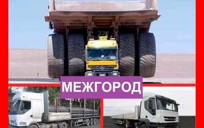Трал аренда трала перевозка негабаритных грузов - Астрахань