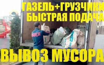 Вывоз строительного мусора - Астрахань, цены, предложения специалистов