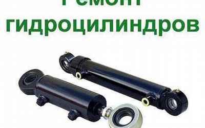 Ремонт Гидроцилиндров любой сложности оказываем услуги, компании по ремонту