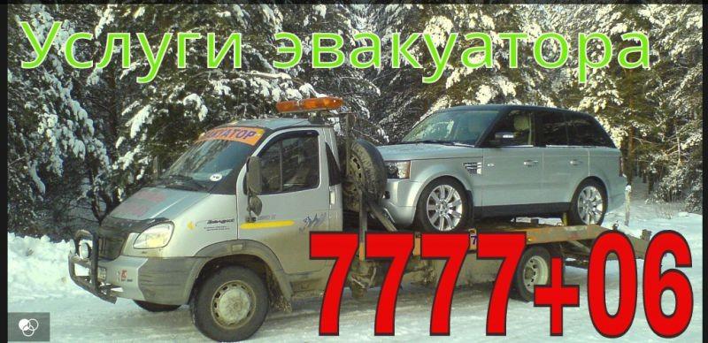 Услуги Эвакуации - Астрахань