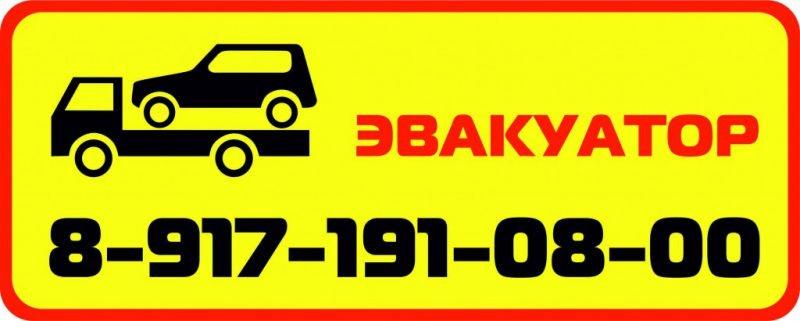 Услуги автоэвакуатора Газ 3302 - Астрахань