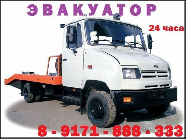 Услуги Эвакуатор - Астрахань