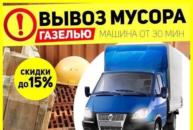 Вывоз крупного мусора - Астрахань, цены, предложения специалистов