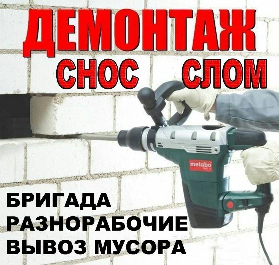 Все виды демонтажных работ, вывоз мусора - Астрахань, цены, предложения специалистов