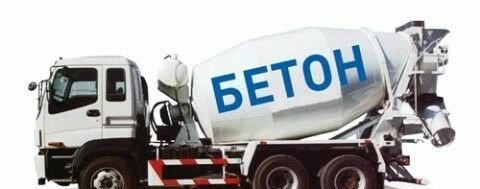 Купить бетон в шилово с доставкой неровный бетон
