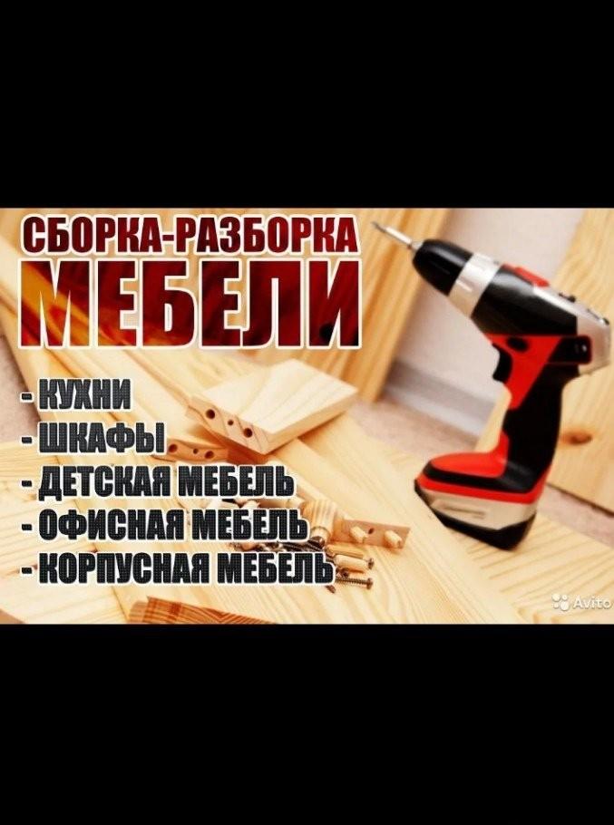 Сантехника,электрика,сварочные работы, плитка,сбор - Астрахань, цены, предложения специалистов