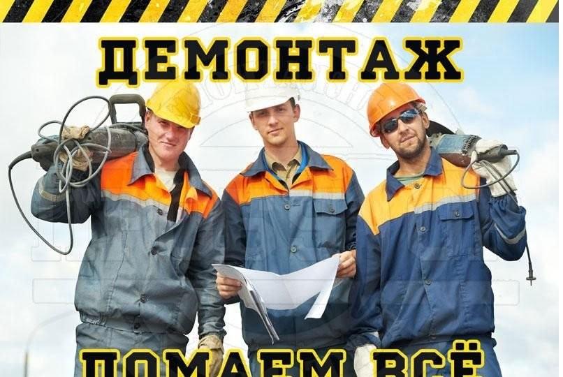 Демонтажные работы,снос стен,стяжки - Астрахань