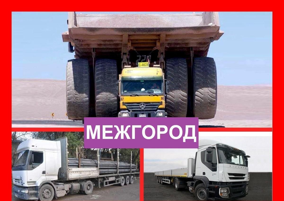 Трал аренда трала Негабаритные перевозки - Астрахань, цены, предложения специалистов