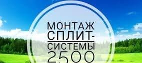 Установка сплит-систем в два этапа - Астрахань, цены, предложения специалистов
