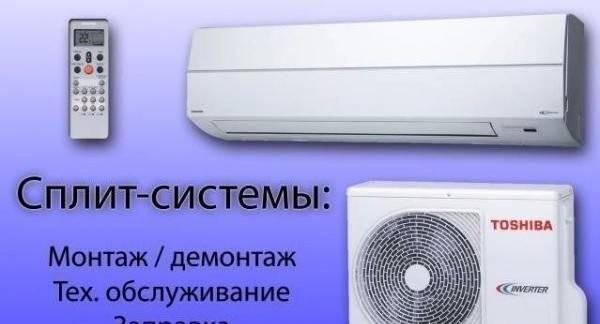 Установка сплит систем - Астрахань, цены, предложения специалистов